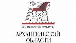 Деятели культуры Архангельской области отмечены наградами