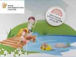Совет экспертов «Достояние Архангельской области» обсудил подготовку летнего отдыха детей