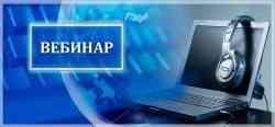 Компании Digital Science приглашает учёных САФУ на вебинары