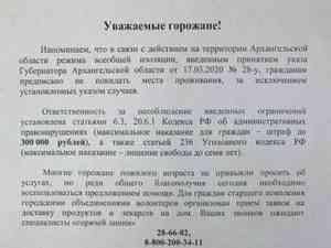 В администрации Архангельска стращают граждан огромными штрафами за нарушение режима самоизоляции