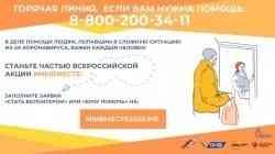 Волонтеры САФУ оказывают помощь в период коронавирусной инфекции