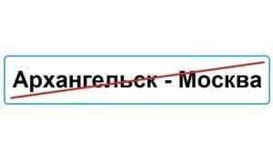 С13мая будет отменено железнодорожное сообщение «Архангельск— Москва»