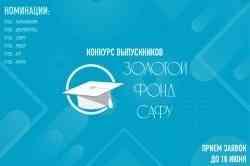 Открыт прием заявок на конкурс выпускников «Золотой фонд университета»