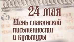 День славянской письменности и культуры пройдет онлайн