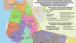 В Архангельске назвали дату отключения горячей воды