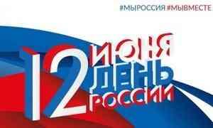 ВДень России Архангельская область присоединится кпраздничным мероприятиям