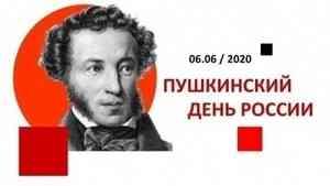 Библиотека имени Добролюбова присоединится к дню Пушкина онлайн