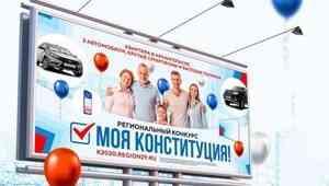 В конкурсе «Моя Конституция» приняло участие более 170 тысяч жителей Поморья