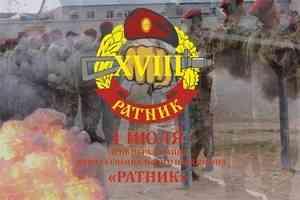 1 июля – день образования отряда специального назначения «Ратник» Северо-Западного округа войск национальной гвардии Российской Федерации
