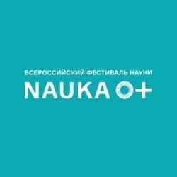 2020 год станет юбилейным для фестиваля NAUKA 0+