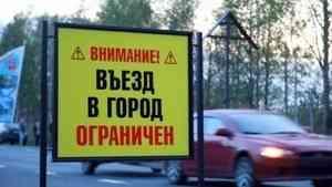 Месяц в закрытом режиме: в Северодвинске сняты ограничения по въезду-выезду