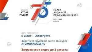В России стартовал конкурс «АТОМ РЯДОМ»