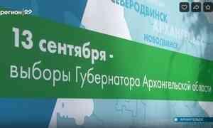 Выборы губернатора Архангельской области пройдут 13сентября