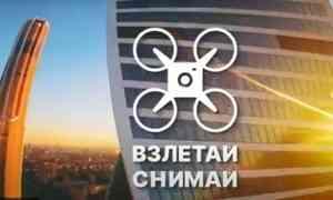 Дан старт всероссийскому конкурсу аэросъёмки «Взлетай иснимай»