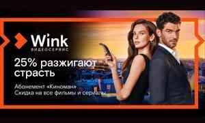 Абонемент «Киноман» от Wink: скидка 25 процентов на весь контент