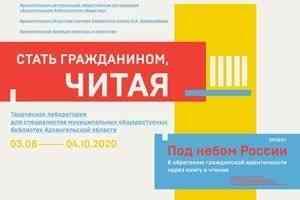 Библиотекарей Архангельской области ждёт насыщенная программа «Под небом России»