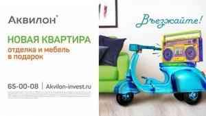 Группа «Аквилон»: новая квартира – отделка и мебель в подарок!