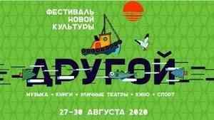 Нацпроект «Культура»: в Архангельске пройдет фестиваль новой культуры