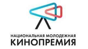 Северян приглашают к выдвижению на Национальную молодежную кинопремию