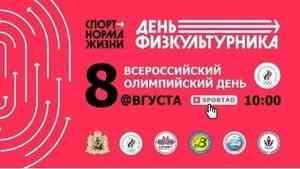 Встретим День физкультурника и Олимпийский день вместе! В Поморье состоится онлайн-трансляция праздника