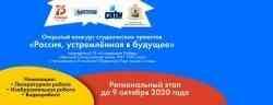 Приглашаем к участию в конкурсе студенческих проектов «Россия, устремленная в будущее»