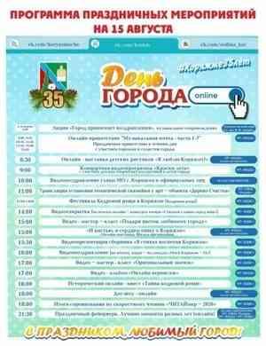 Программа праздничных мероприятий, посвящённых 35-летию города