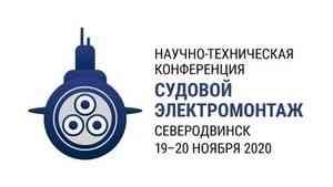 Всероссийская конференция «Судовой электромонтаж» в Северодвинске пройдет в ноябре