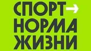 Поморье присоединилось к федеральному проекту «Ни минуты не теряя, мы здоровье укрепляем!»