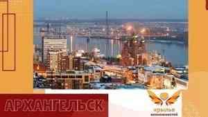 «Крылья возможностей»: в Архангельске обсудят развитие инклюзивного туризма