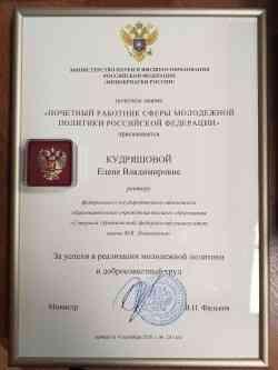 Ректор САФУ удостоена звания «Почётный работник сферы молодёжной политики Российской Федерации»