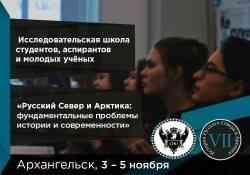 В Архангельске пройдет исследовательская школа, посвященная проблемам Арктики