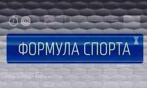 """""""Формула спорта"""" от 21 сентября 2020 года"""