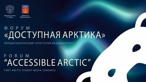 Архангельская область представлена на первом международном арктическом медиаконгрессе в Санкт-Петербурге