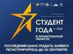 25 сентября - последний день приема заявок на региональный конкурс Национальной премии «Студент года — 2020»