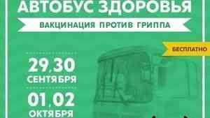 Архангелогородцы смогут сделать прививку от гриппа в «Автобусе здоровья»