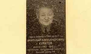 Сегодня вАрхангельске вспоминали известного российского историка иархеолога— Анатолия Куратова