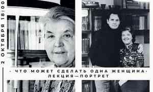 2октября Гостиные дворы приглашают налекцию осудьбе Людмилы Крутиковой-Абрамовой