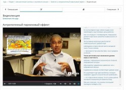 САФУ, WWF и Ассоциация НАНОК реализуют онлайн-курс «Изменение климата: проблемы и риски»