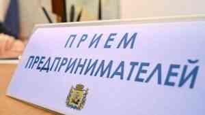 В Архангельской области ищут нового защитника прав предпринимателей