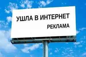 30 % нового российского бизнеса рекламируется только в интернете