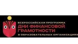 Вебинар Всероссийской программы «Дни финансовой грамотности в образовательных организациях» состоится 20 октября