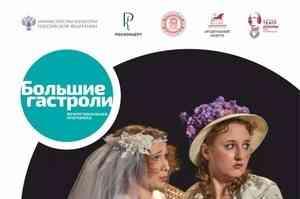 «Большие гастроли»: Рязанский театр покажет в «Архдраме» шесть спектаклей