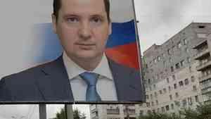 Шутка про Цыбульского на выборах губернатора обошлась архангелогородцу в копеечку