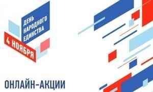 День народного единства в России пройдёт в режиме онлайн