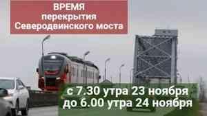 Северодвинский мост вновь перекроют 23 ноября