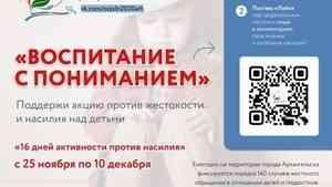 В Архангельской области стартует акция «Воспитание с пониманием»