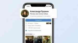 Соцсеть «ВКонтакте» начала помечать страницы умерших пользователей
