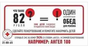 «Добрый обед» от «Красного Креста»: жителей Поморья приглашают присоединиться к благотворительной акции