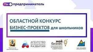 Школьников Архангельской области приглашают к участию в конкурсе бизнес-проектов