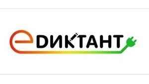 Жителей Архангельской области приглашают к участию в «Е-ДИКТАНТЕ»